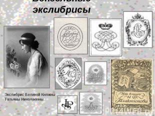 Вензельные экслибрисыЭкслибрис Великой КняжныТатьяны Николаевны