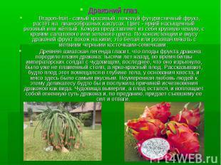 Драконий глаз. Dragon-fruit - самый красивый, пожалуй футуристичный фрукт, растё