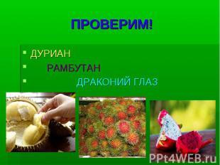 ПРОВЕРИМ! ДУРИАН РАМБУТАН ДРАКОНИЙ ГЛАЗ