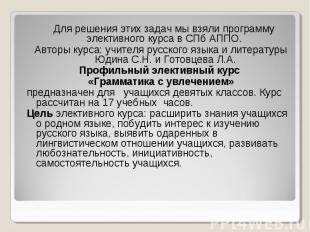 Для решения этих задач мы взяли программу элективного курса в СПб АППО. Авторы к
