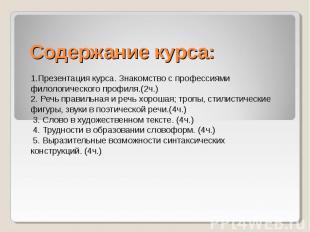 Содержание курса:1.Презентация курса. Знакомство с профессиями филологического п