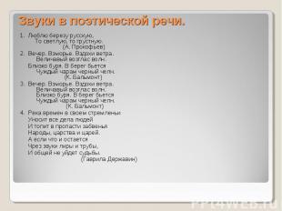 Звуки в поэтической речи.1. Люблю березу русскую, То светлую, то грустную. (А. П