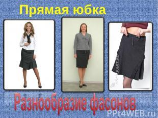 Прямая юбкаРазнообразие фасонов