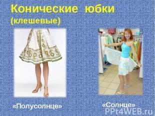 Конические юбки(клешевые)«Полусолнце»«Солнце»