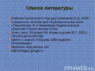 Список литературы Учебник Технология 6 под ред.Симоненко В.Д. 2003г.Справочное п