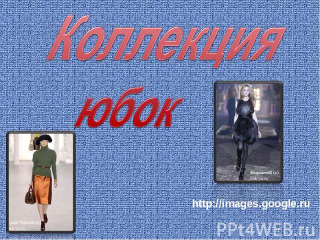 Коллекцияюбок http://images.google.ru