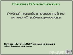 Готовимся к ГИА по русскому языку Учебный тренажёр и проверочный тестпо теме: «О
