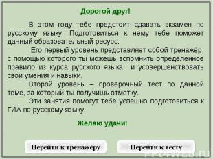 Дорогой друг!В этом году тебе предстоит сдавать экзамен по русскому языку. Подго