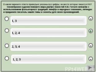 В каком варианте ответа правильно указаны все цифры, на месте которых пишется НН