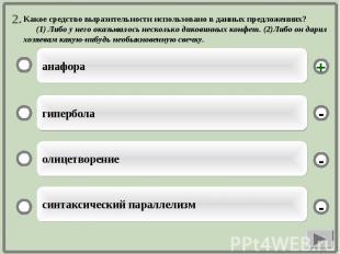 Какое средство выразительности использовано в данных предложениях? (1) Либо у не