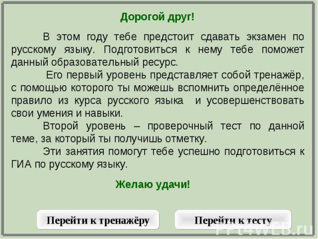 Дорогой друг!В этом году тебе предстоит сдавать экзамен по русскому языку. Подготовиться к нему тебе поможет данный образовательный ресурс. Его первый уровень представляет собой тренажёр, с помощью которого ты можешь вспомнить определённое правило и…