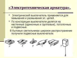 «Электротехническая арматура». Электрический выключатель применяется для замыкан