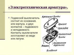 «Электротехническая арматура».Подвесной выключатель состоит из основания, или ко