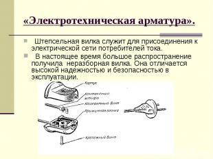 «Электротехническая арматура». Штепсельная вилка служит для присоединения к элек