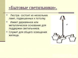 «Бытовые светильники». Люстра состоит из нескольких ламп, подвешенных к потолку.