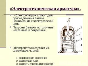 «Электротехническая арматура». - Электропатрон служит для присоединения лампы на