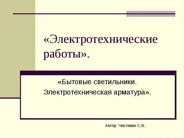 «Электротехнические работы». «Бытовые светильники.Электротехническая арматура».