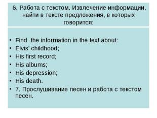 6. Работа с текстом. Извлечение информации, найти в тексте предложения, в которы