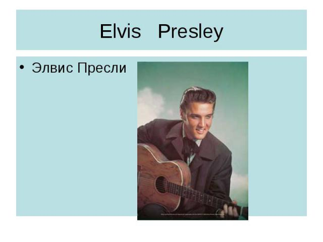 Elvis Presley Элвис Пресли