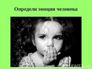Определи эмоции человека