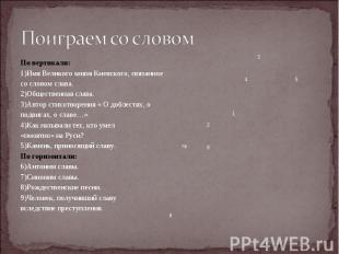 Поиграем со словом По вертикали: 1)Имя Великого князя Киевского, связанное со сл