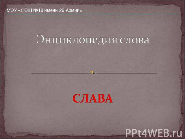 Энциклопедия слова Слава МОУ «СОШ №18 имени 28 Армии»