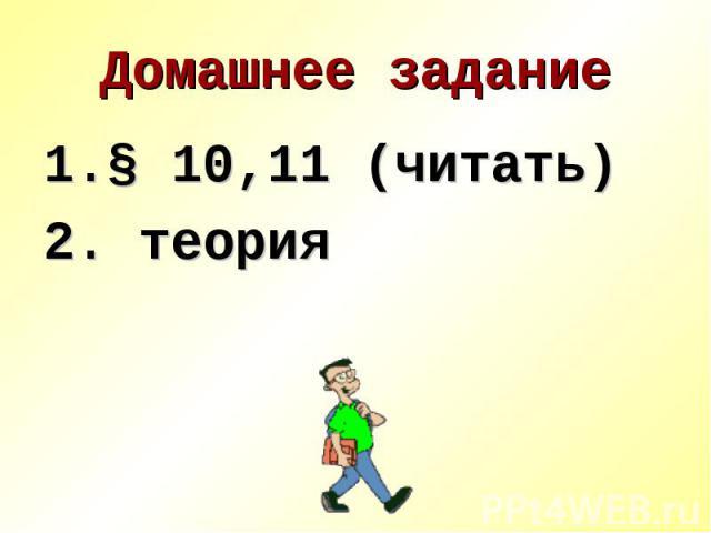 Домашнее задание§ 10,11 (читать) теория
