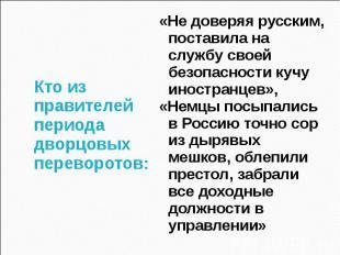 Кто из правителей периода дворцовых переворотов:«Не доверяя русским, поставила н