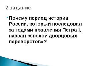 2 заданиеПочему период истории России, который последовал за годами правления Пе