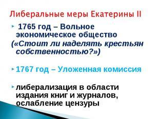 Либеральные меры Екатерины II 1765 год – Вольное экономическое общество(«Стоит л