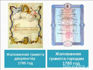 Жалованная грамота дворянству 1785 годЖалованная грамота городам 1785 год