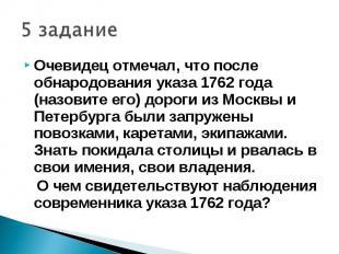 5 заданиеОчевидец отмечал, что после обнародования указа 1762 года (назовите его