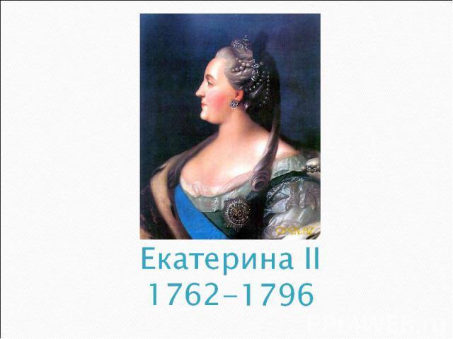 Екатерина II1762-1796