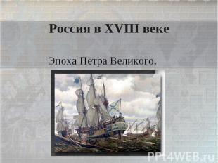 Россия в XVIII веке Эпоха Петра Великого
