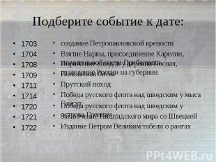 Подберите событие к дате:создание Петропавловской крепостиВзятие Нарвы, присоеди