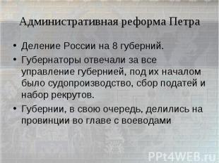Административная реформа ПетраДеление России на 8 губерний.Губернаторы отвечали