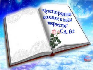 """""""Чувство родины - основное в моёмтворчестве"""" С.А. Есенин"""