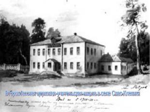 Второклассная церковно-учительская школа в селе Спас-Клепики