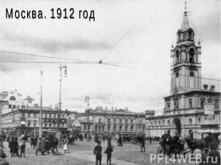Москва. 1912 год