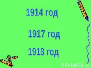 1914 год1917 год1918 год