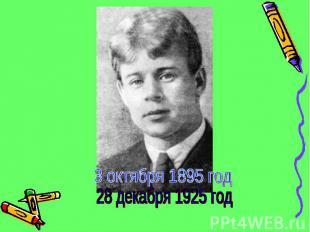 3 октября 1895 год 28 декабря 1925 год
