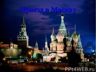 Приезд в Москву