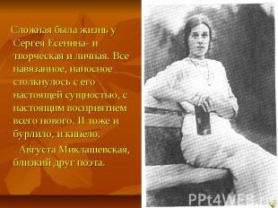 Сложная была жизнь у Сергея Есенина- и творческая и личная. Все навязанное, нано
