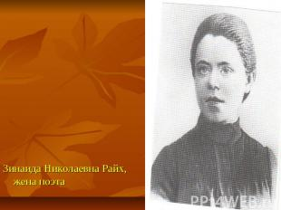 Зинаида Николаевна Райх, жена поэта