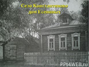 Село Константиноводом Есениных