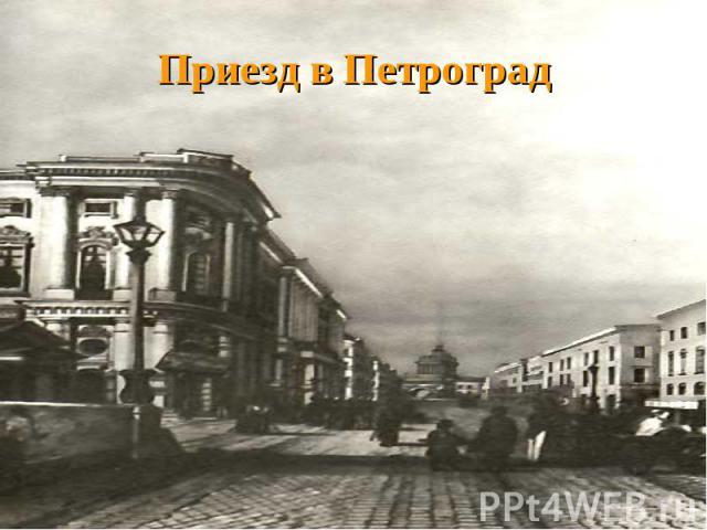 Приезд в Петроград