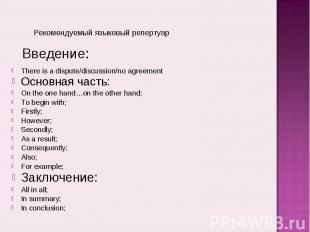 Рекомендуемый языковый репертуарThere is a dispute/discussion/no agreementОсновн