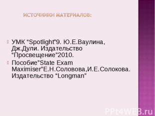 """Источники материалов:УМК """"Spotlight""""9. Ю.Е.Ваулина, Дж.Дули. Издательство """"Просв"""