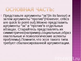 """Основная часть:Представьте аргументы """"за""""(In its favour) и затем аргументы """"прот"""