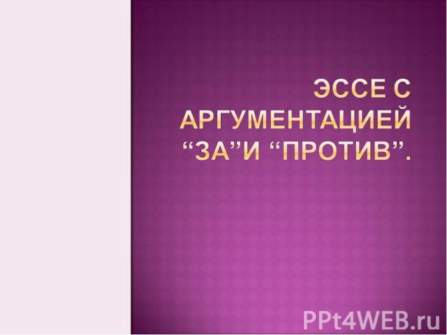 """Эссе с аргументацией """"за""""и """"против"""""""